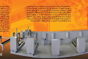 فروش دستگاه مونتاژ باکس ، دستگاه نورد ورقه فولادی