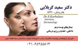 متخصص پوست و مو در شهریار دکتر سعید کربلایی