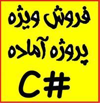 پروژه سی شارپ #C ، پروژه برنامه نویسی
