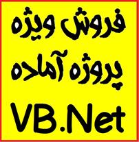 پروژه ویبی دات نت VB . Net ، پروژه دانشجویی
