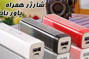 فروش پاوربانک بدون نیاز به برق