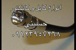 فروش انواع کابلهای کواکسیال و کانکتورهای مربوطه - 1