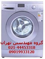 نمایندگی ماشین لباسشویی در تهران