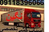 باربری عباس آباد ، اتوبار ، حمل اثاثیه ، اسباب کشی