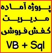 پروژه مدیریت کفش فروشی VB + Sql + Crystal Report