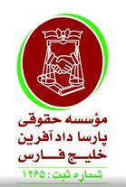 موسسه حقوقی پارسادادآفرین خلیج فارس