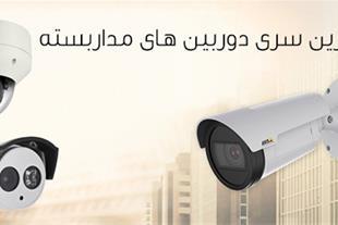 واردات و عرضه دوربین مداربسته AHD(همکار) و تکفروشی