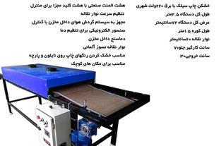 دستگاه خشک کن چاپ سیلک