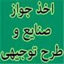 صدور جواز واحد صنعتی در تهران و کرج