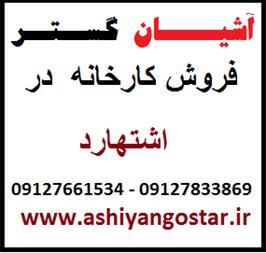 فروش کارخانه  در قزوین - کارخانه شیمیایی - 1