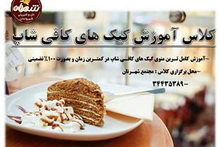 آموزش انواع شیرینی خشک و تر ، کیک ، فینگر فود - 1