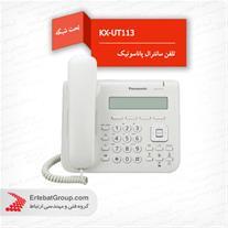 تلفن سانترال تحت شبکه پاناسونیک مدل KX-UT113 - 1