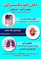 متخصص داخلی، گوارش،آندوسکوپی در تبریز