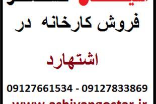 فروش کارخانه  در قزوین - کارخانه شیمیایی