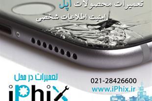 تعمیرات موبایل آیفون در محل - آیفیکس