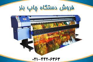 فروش دستگاه چاپ بنر - 1