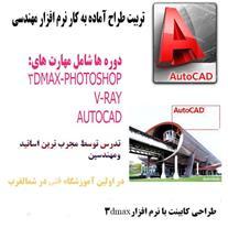 آموزش اتوکد،3dmax،vrayدر تبریز