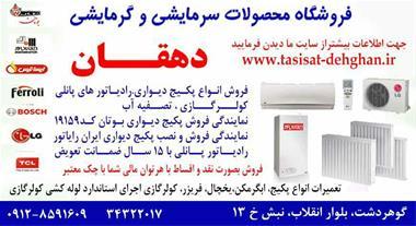 نمایندگی بوتان و ایران رادیاتور در استان البرز