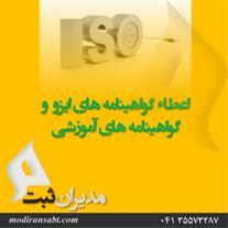 اخذ ایزو در تبریز - 1