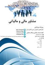خدمات مالی ،حسابداری و مشاوره و وکالت با مجوز رسمی