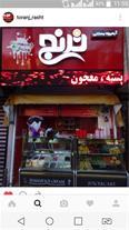 آبمیوه وبستنی فروشی