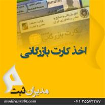 اخذ کارت بازرگانی - 1