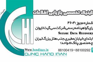 کلینیک هارد ایران