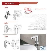 شیرآلات روشویی الکترونیک ( چشمی ) شل  SCHELL - 1