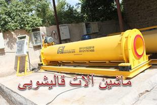 آبگیر سانتریفیوژ فرش - دستگاه اتوماتیک قالی شویی