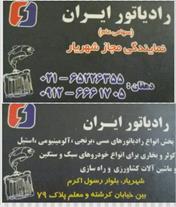 نمایندگی رادیاتور ایران