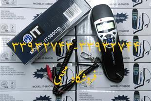 گوشی تست خط تلفن مخابراتی   IT