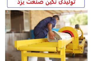 فروش ماشین آلات قالیشویی ، ساخت ماشین آلات قالیشوی