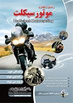 کتاب رانندگی و نگهداری موتورسیکلت