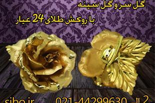فروش گل سینه طلا
