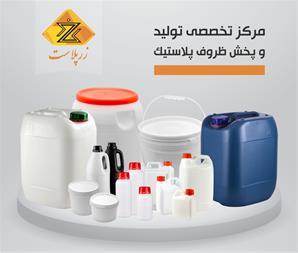 زرپلاست مرکز تخصصی تولید و پخش ظروف پلاستیک صنعتی - 1