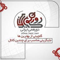 عضویت در کامل ترین کانال تلگرام