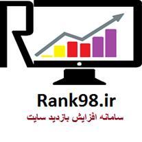 افزایش بازدید سایت، وبلاگ و صفحات تبلیغاتی