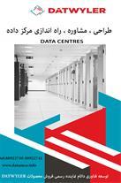 مشاوره در طراحی و اجرای تخصصی دیتاسنتر (مرکز داده)