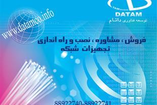 راه اندازی شبکه و فروش تجهیزات شبکه