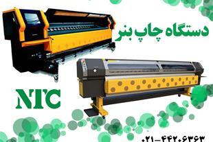 دستگاه چاپ بنر - دستگاه چاپ بنر کونیکا و زار - 1
