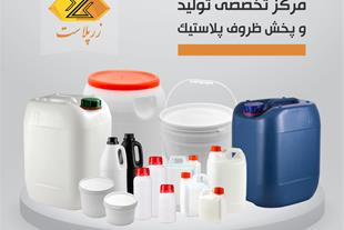 زر پلاست مرکز تخصصی تولید و پخش ظروف پلاستیک صنعتی