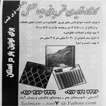 کارگاه تولید توری و فنس در شیراز - 1
