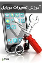آموزش تخصصی تعمیر موبایل با مدرک بین المللی