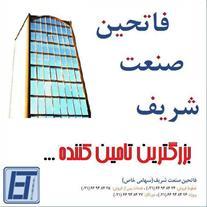 شرکت  فاتحین صنعت شریف