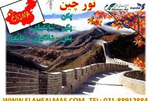 پرواز مستقیم تهران پکن تهران 9 روزه