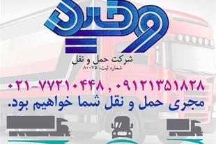 حمل و نقل کالا - باربری و ترانزیت کالا - تخلیه بار - 1