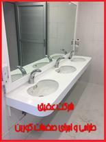 صفحات کورین روشویی سرویس بهداشتی و حمام