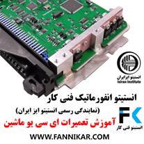 آموزش تعمیرات ای سی یو |اموزش تعمیر کامپیوتر خودرو - 1