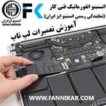 آموزش تعمیرات لپ تاپ و نوت بوک