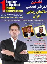 فرصت استثنائی ویژه آرایشگران برتر